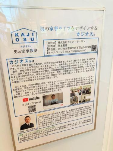 21/05/08~大宮図書館特別展示